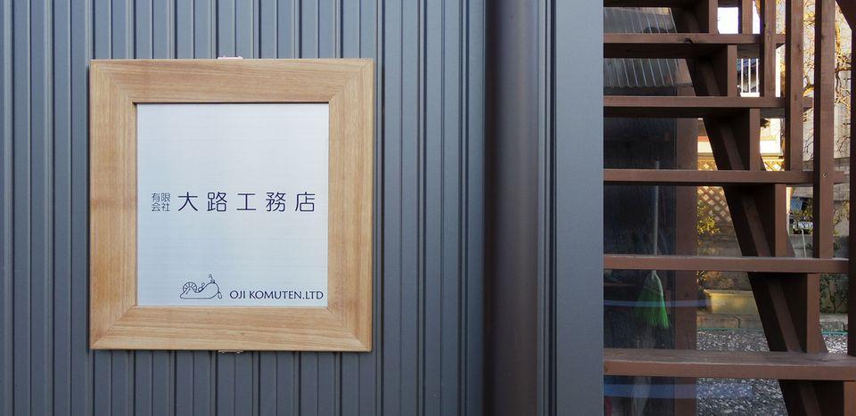 表札 大路工務店.jpg